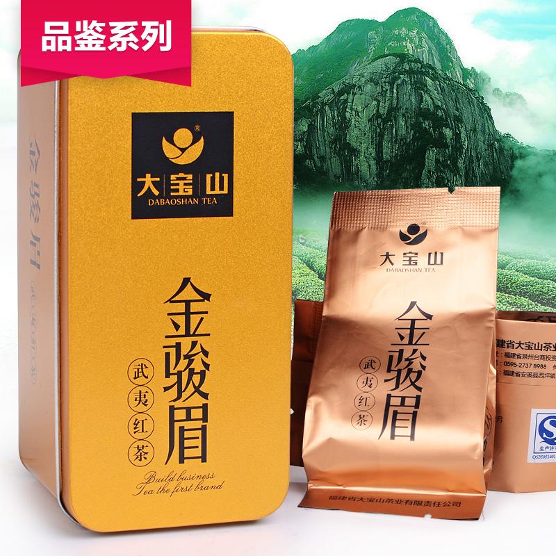 Dabao for tea black tea 50g paulownia black tea(China (Mainland))