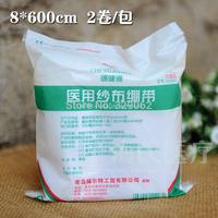 Medical gauze sterile gauze bandage wound dressings 8 * 600cm 2 rolls/bag