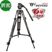 Weifeng WF717 heightened version 1.55 m hydraulic damping professional camera tripod head six years warranty