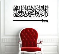 T145 Free Shipping  New Arabic Calligraphy Islam Quran Art Wall Decor Vinyl Decal Sticker