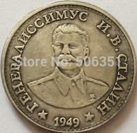 Russian COINS 1 ruble 1949 CCCP COPY Free shipping