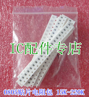 Free shipping [ 0805 ] IC accessory  chip resistors  package 15K-220K 5% used 25 kinds of various 20