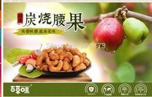 Vietnam Cashew Nuts Kernels specialty 190gx2 bag sumiyaki taste salted taste