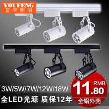 Led track light 3w5w7w12w18w beijingqiang full set high power track spot light(China (Mainland))