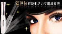 2x monplay Eyelash Growth Treatments free shipping