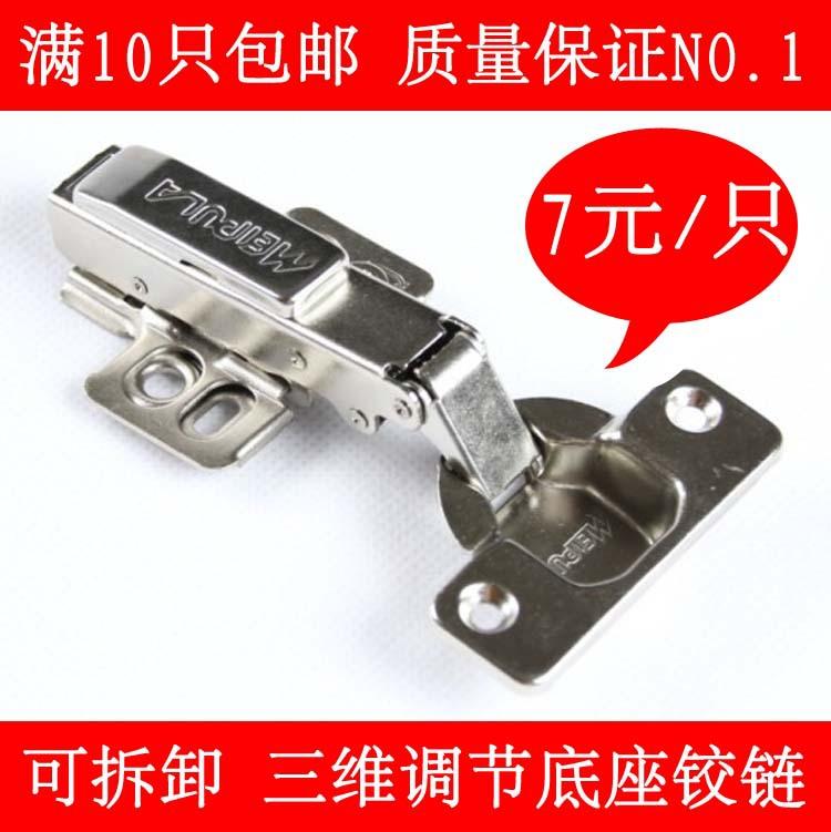 Mei Pula dimensional wardrobe door hinge damping adjustment quick pipe hydraulic buffer hinge / door hinge(China (Mainland))