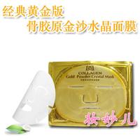2014 Crystal Collagen Mask Whitening Moisturizing Facial Mask moisturizing anti-wrinkle skin care products wholesale free shippi