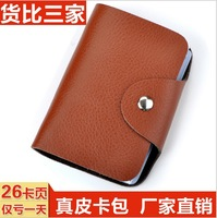 Card package business card holder lady bank card set manufacturers selling new leather men clip multiple screens