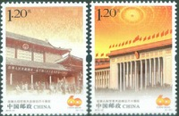 China Stamp 2014-21 60th Anniversary of the Establishment of the People's Congress