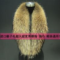 Fur collar raccoon fur shawl collar super large collar scarf cap general hot-selling