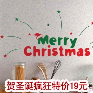 Merry Christmas wall sticker holiday celebration series(China (Mainland))