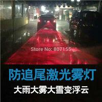 2015 New Product Car lights collision laser radium shoots the anti-fog car taillight laser projection laser warning light