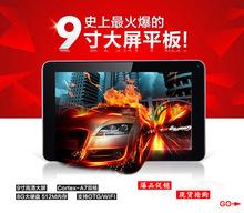 Gran tableta precio más bajo Quad Core marca de Tablet PC de 9 pulgadas Allwinner A33 Android 4.4 512M / 1G 8G pantalla capacitiva de doble cámara(China (Mainland))