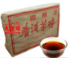 Ripe Pu er Tea 250g More Than 10 Years Old PU ER Puerh Pu erh Pu