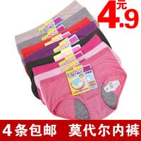 Modal  leak-proof physiological pants, Women panties ,mid waist health pants ,100% cotton safety pants