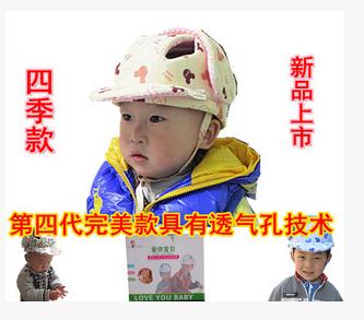 Four generations of baby toddler collision avoidance cap children safety helmet baby hockey helmet(China (Mainland))