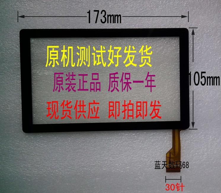 7 inch capacitive screen tablet PC EKEN magical W70 external screen original new touch screen(China (Mainland))