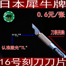 The Japanese rhinoceros burin burin special blade sheet No. 16 blade import blade 0.6 yuan / Zhang(China (Mainland))