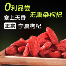 The first crop of superior Ningxia medlar Ningxia Gou Qi Zi 500g special need direct non