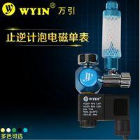 Aquarium Co2 decompression table carbon small monoalphabetic electromagnetic precision micrometering valve