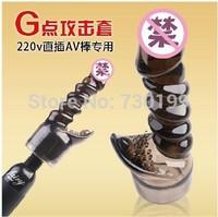 45*145mm G spot Stimulation Vibrator Cap AV wand Massager Attachment Sleeves AV Vibrator Accessories Vibrator Head Sex Toy T188