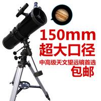 """750 *150 (6"""") short tube   large-calibe  astronomy telescope EQ3 Senior equatorial reflection   astronomy Monocular"""