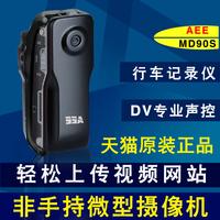 free shipping Aee md90s handheld mini camera portable mini ultra-small for professional voice activated mini dv