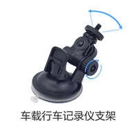 Outdoor Action Camera Accessories Car DVR Accessories Car Windshield Vacuum Suction Cup Mount Tripod Mount Adapter