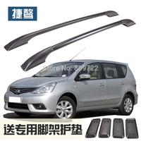 Livina original new aluminium alloy universal SUV MPV Car roof rack/luggage boxes roof rails accessories