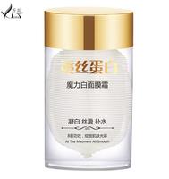Silk Protein Sleep Mask Cream Skin Whitening Removing Melanin Hydrating Remove Chloasma Moisturizing Anti Aging face care