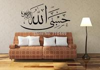 Free shipping home decor muslim vinyl matte wall decal sticker 60x115cm