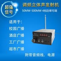 50MW 100MW 300MW 0.5wPLL Digital FM Transmitter broadcast RF POWER Adjustable ELE EL-07-0.5W