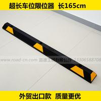 165cm -meter long rubber wheel locator slip reverse gear car parking limit muzzle transport facilities