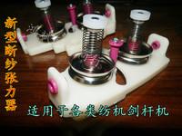 GA747 textile machine rapier machine fittings tension broken yarn tension spring silk cotton yarn for