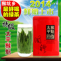 Premium taipinghoukui tea green tea gift box set 250 50 west lake longjing tea