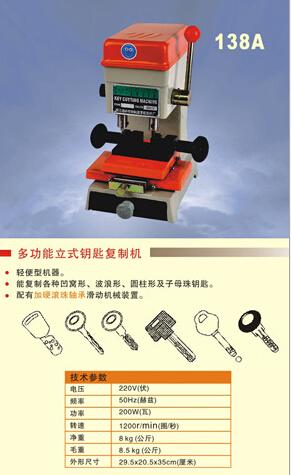 138A key duplicate cutting machine locksmith equipment car key copy machine(China (Mainland))