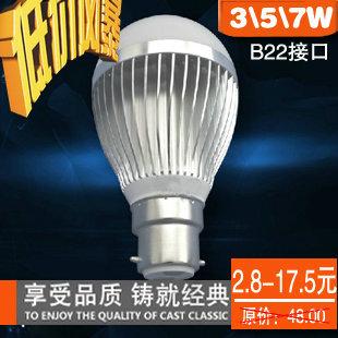 Free Delivery.3W LED bulb LED bulb LED energy saving lamp power Led light B22(China (Mainland))