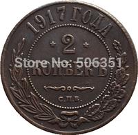 Russian coins 2 kopek 1917 copy 24 mm Free shipping