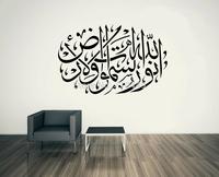 [ALFOREVER]-58x92cm  free shipping islamic calligrahy  wall sticker muslim art decal