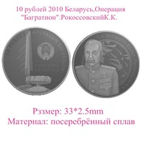 """Operation Bagration"" Rokossovsky silver plated coins+10 rubles coin Republic of Belarus copy coins.5pcs/lot"