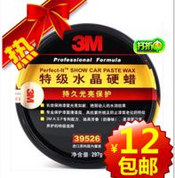 For 3m wax premium crystal hard wax difluorethylene wax car beauty wax polish