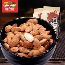 O envio gratuito de amêndoa sem casca de especialidade lanche nozes amêndoas torradas 235 g de semente de damasco(China (Mainland))