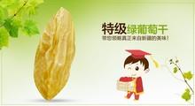 Chinese Xinjiang snacks dried fruit Raisins free shipping