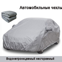 Car cover Dustproof waterproof fireproof snowproof with lock Security many size car covers