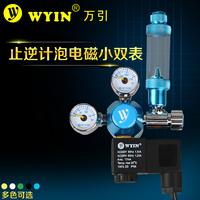 Aquarium Co2 decompression table carbon electromagnetic small precision micrometering valve multicolor Big