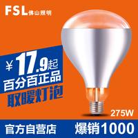 Fsl yuba heating lamp 275w infrared waterproof explosion-proof heated yuba ceiling light bulb