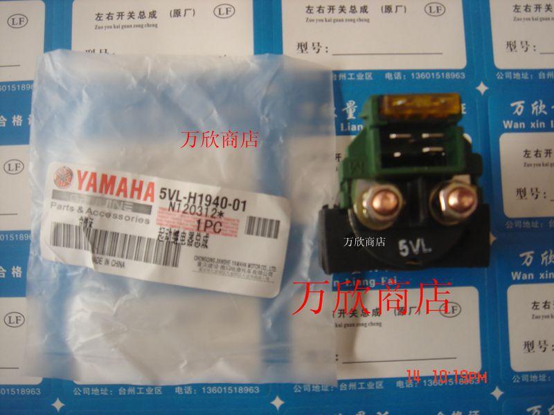 YBR125 JYM125-2-3 start relay iron switch(China (Mainland))