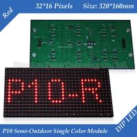 50pcs/lot Semi-Outdoor P10 Red color LED module 320*160mm 32*16pixels
