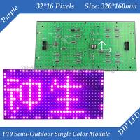 50pcs/lot Semi-Outdoor P10 Purple color LED display module 320*160mm 32*16 pixels
