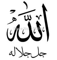70*110cm Custom made muslim design islamic word decals wall decor home stickers art vinyl No191
